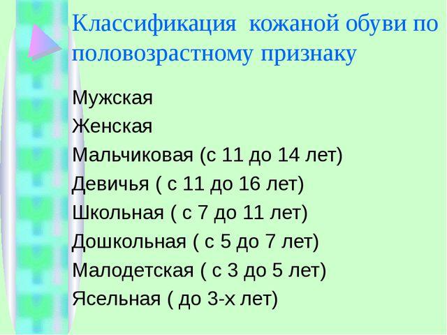 Классификация кожаной обуви по половозрастному признаку Мужская Женская Мальч...