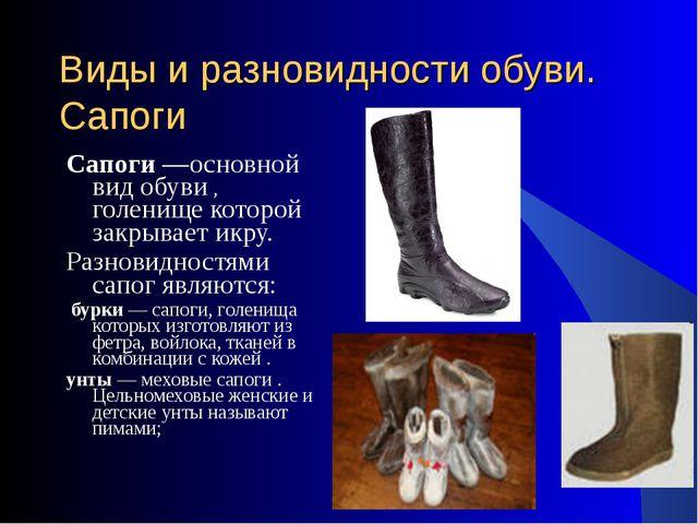 Виды и разновидности обуви. Сапоги Сапоги —основной вид обуви , голенище кото...
