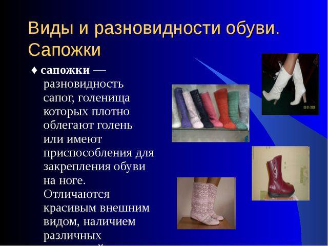 Виды и разновидности обуви. Сапожки ♦ сапожки — разновидность сапог, голенища...