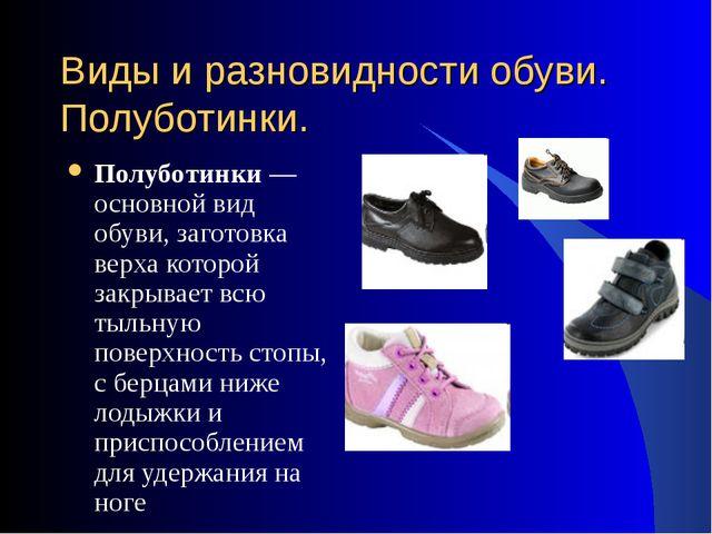 Виды и разновидности обуви. Полуботинки. Полуботинки — основной вид обуви, за...