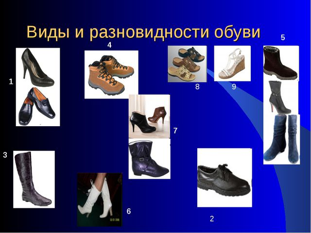 Виды и разновидности обуви 5 3 1 4 6 7 2 8 9