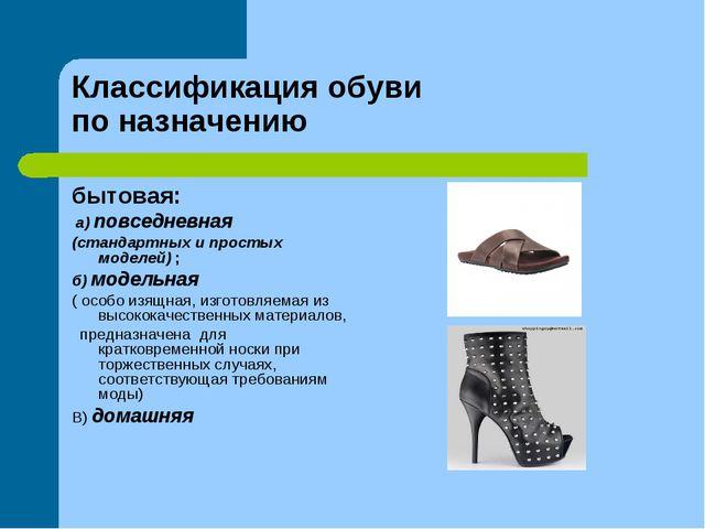 Классификация обуви по назначению бытовая: а) повседневная (стандартных и про...