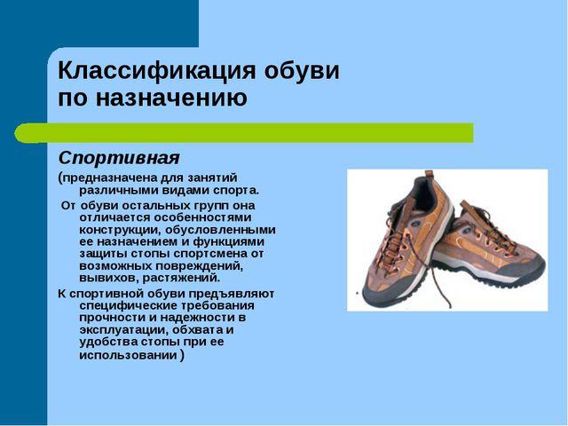 Классификация обуви по назначению Спортивная (предназначена для занятий разли...