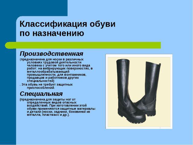 Классификация обуви по назначению Производственная (предназначена для носки в...