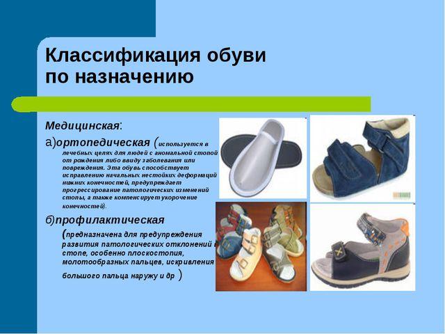 Классификация обуви по назначению Медицинская: а)ортопедическая (используется...