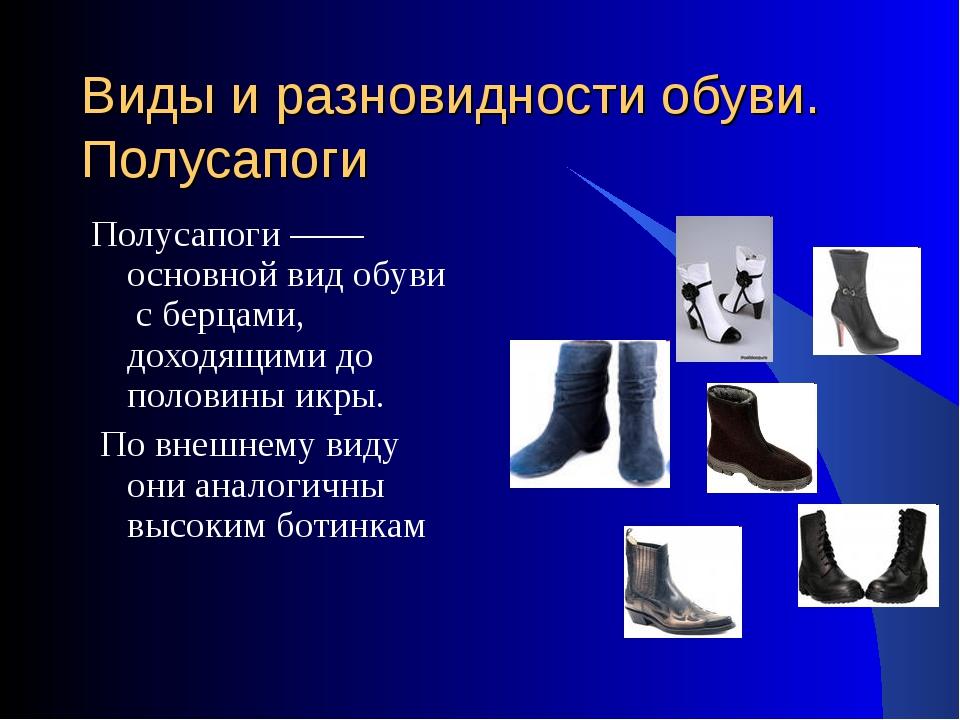 Виды и разновидности обуви. Полусапоги Полусапоги ——основной вид обуви с берц...