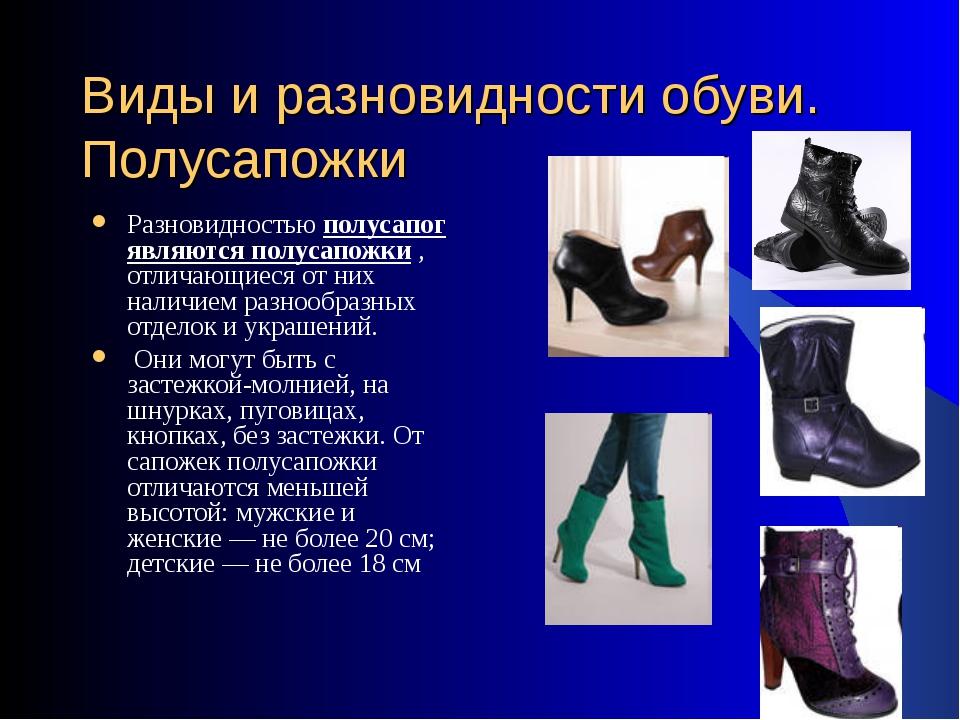 Виды и разновидности обуви. Полусапожки Разновидностью полусапог являются пол...
