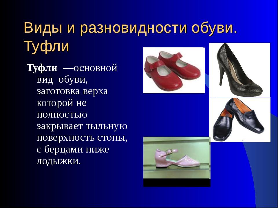 Виды и разновидности обуви. Туфли Туфли —основной вид обуви, заготовка верха...