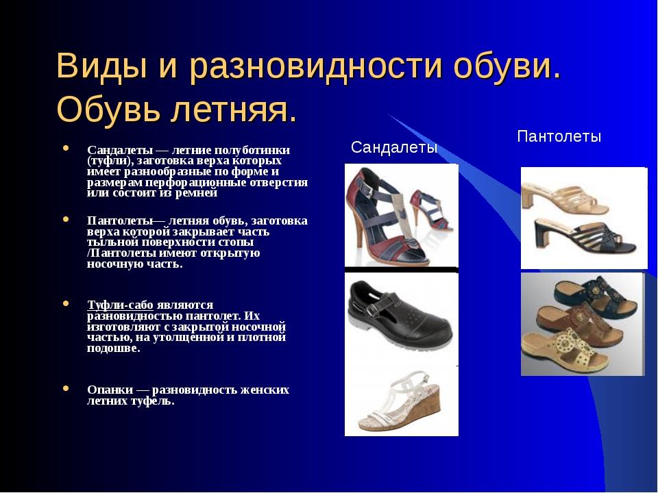 Виды и разновидности обуви. Обувь летняя. Сандалеты — летние полуботинки (туф...