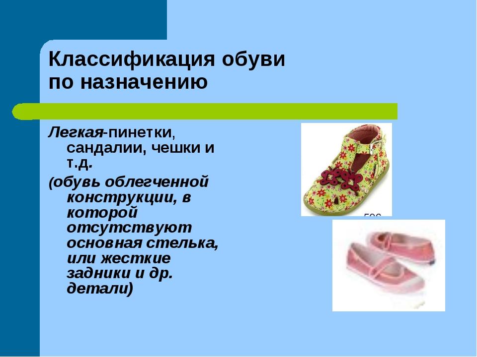 Классификация обуви по назначению Легкая-пинетки, сандалии, чешки и т.д. (обу...