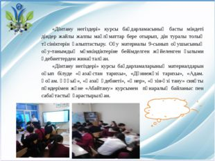 «Дінтану негіздері» курсы бағдарламасының басты міндеті діндер жайлы жалпы м