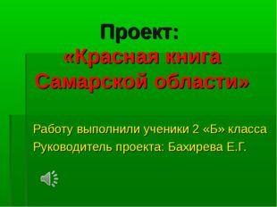 Проект: «Красная книга Самарской области» Работу выполнили ученики 2 «Б» клас