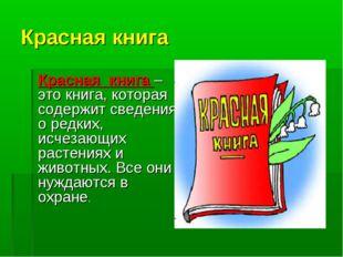 Красная книга Красная книга –это книга, которая содержит сведения о редких, и