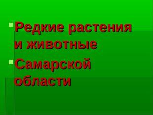 Редкие растения и животные Самарской области