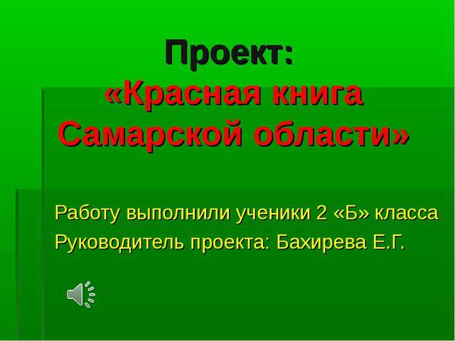 Проект: «Красная книга Самарской области» Работу выполнили ученики 2 «Б» клас...
