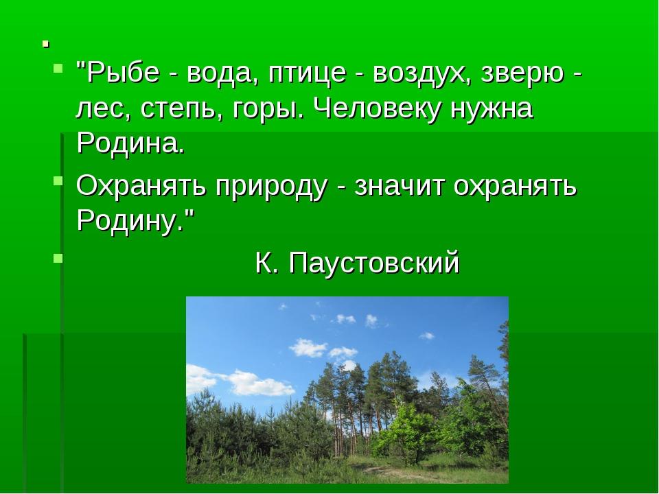 """. """"Рыбе - вода, птице - воздух, зверю - лес, степь, горы. Человеку нужна Роди..."""