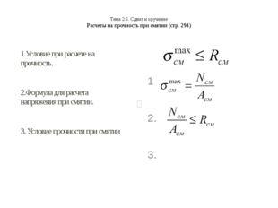 Тема 2.6. Сдвиг и кручение Расчеты на прочность при смятии (стр. 294) 1.Усло