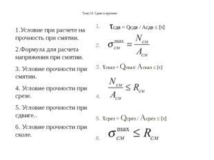 Тема 2.6. Сдвиг и кручение 1.Условие при расчете на прочность при смятии. 2.