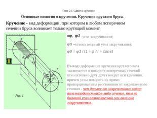 Тема 2.6. Сдвиг и кручение -угол закручивания; φ0 –относительный угол закруч