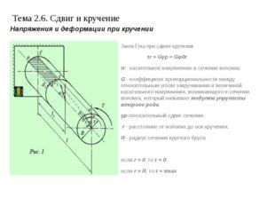 Тема 2.6. Сдвиг и кручение Закон Гука при сдвиге кручения τr= Gγр= Gφ0r. τr