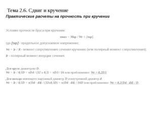 Тема 2.6. Сдвиг и кручение Условие прочности бруса при кручении: τmax= Мкр/