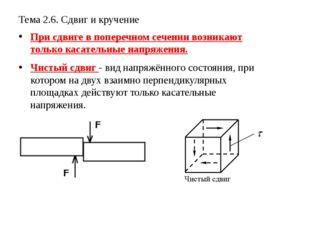 Тема 2.6. Сдвиг и кручение При сдвиге в поперечном сечении возникают только к
