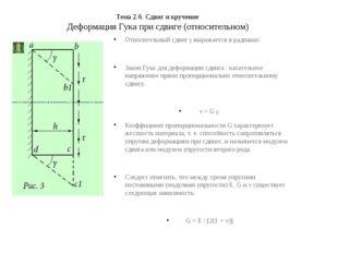 Тема 2.6. Сдвиг и кручение Деформация Гука при сдвиге (относительном) Относит