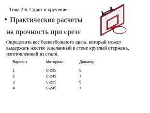 Тема 2.6. Сдвиг и кручение Практические расчеты на прочность при срезе Опреде