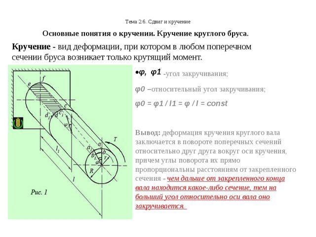 Тема 2.6. Сдвиг и кручение -угол закручивания; φ0 –относительный угол закруч...
