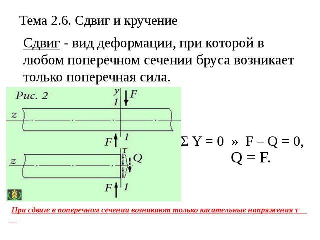 Тема 2.6. Сдвиг и кручение Сдвиг - вид деформации, при которой в любом попере...