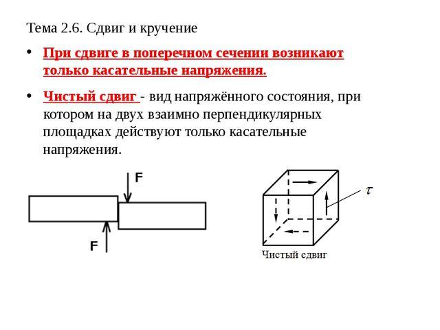 Тема 2.6. Сдвиг и кручение При сдвиге в поперечном сечении возникают только к...