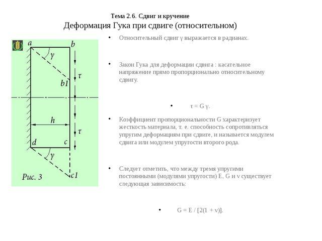 Тема 2.6. Сдвиг и кручение Деформация Гука при сдвиге (относительном) Относит...