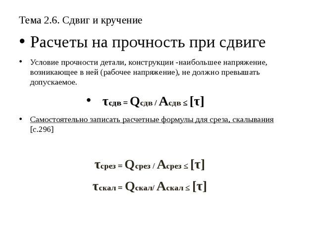 Тема 2.6. Сдвиг и кручение Расчеты на прочность при сдвиге Условие прочности...