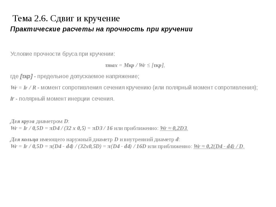 Тема 2.6. Сдвиг и кручение Условие прочности бруса при кручении: τmax= Мкр/...