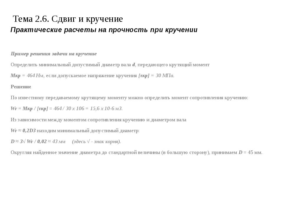 Тема 2.6. Сдвиг и кручение Пример решения задачи на кручение Определить миним...