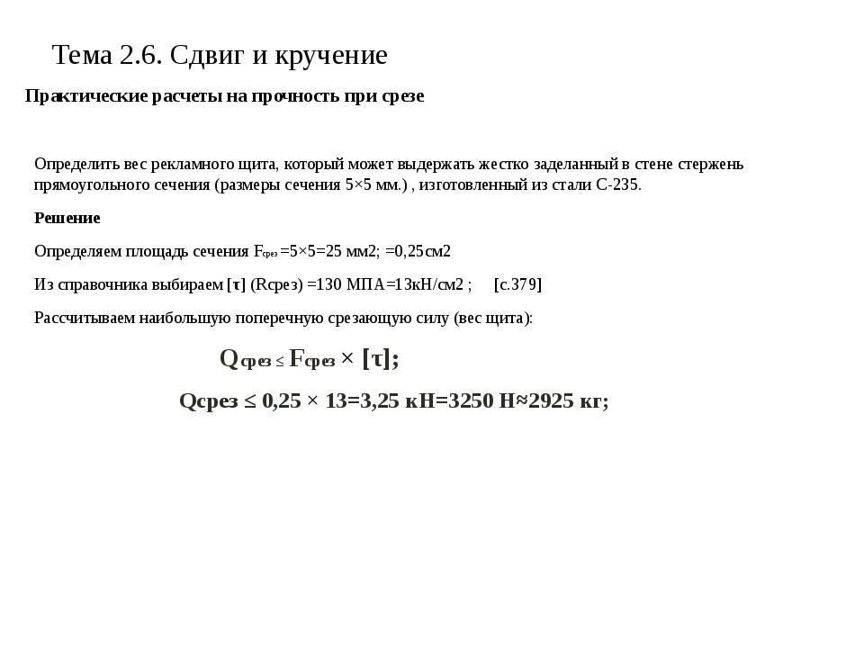 Тема 2.6. Сдвиг и кручение Практические расчеты на прочность при срезе Опреде...