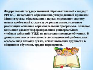 Федеральный государственный образовательный стандарт (ФГОС) начального образо