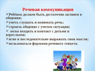 Речевая коммуникация Ребёнок должен быть достаточно активен в общении; уметь