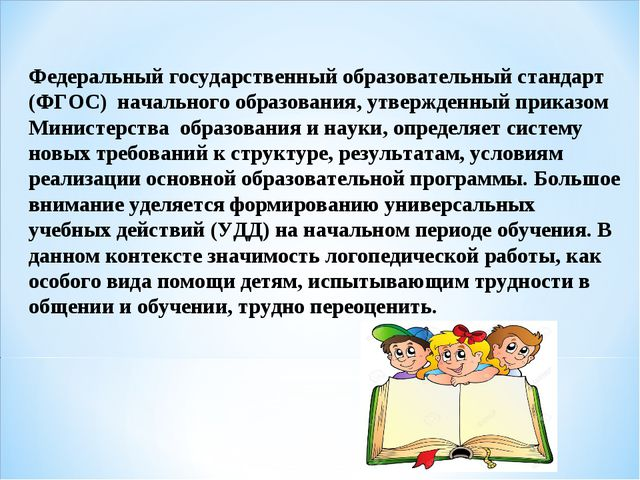 Федеральный государственный образовательный стандарт (ФГОС) начального образо...