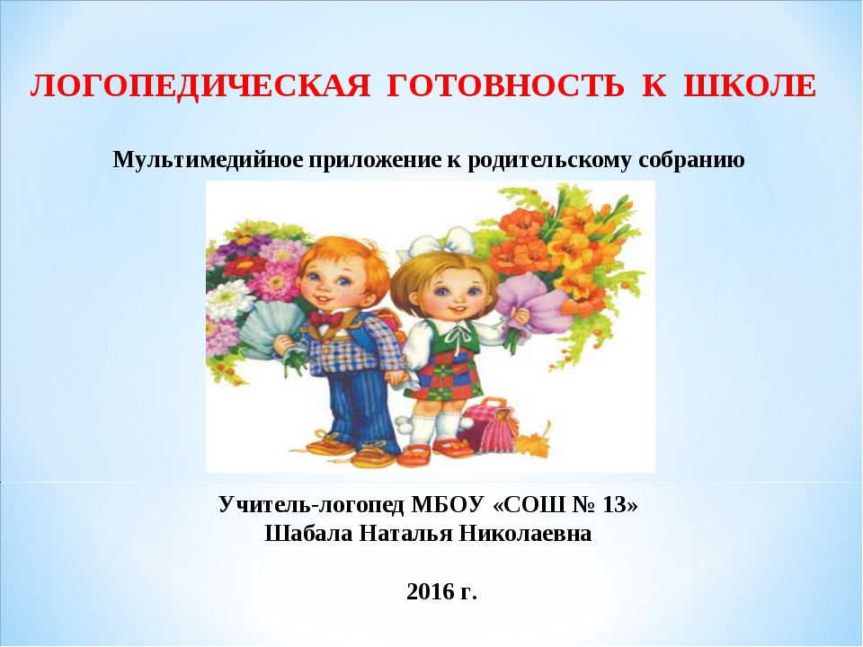 ЛОГОПЕДИЧЕСКАЯ ГОТОВНОСТЬ К ШКОЛЕ Мультимедийное приложение к родительскому с...