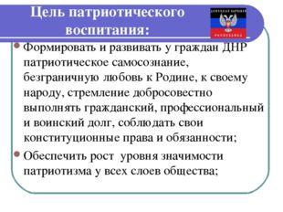 Цель патриотического воспитания: Формировать и развивать у граждан ДНР патрио