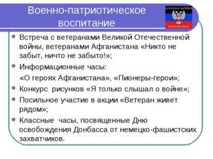 Военно-патриотическое воспитание Встреча с ветеранами Великой Отечественной в