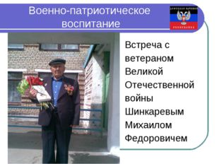 Военно-патриотическое воспитание Встреча с ветераном Великой Отечественной во