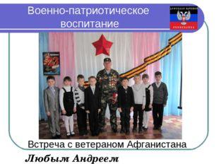 Военно-патриотическое воспитание Встреча с ветераном Афганистана Любым Андрее