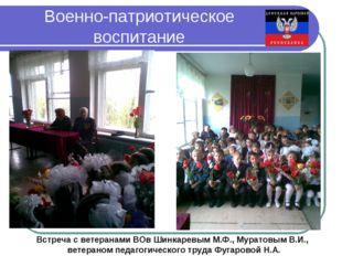 Военно-патриотическое воспитание Встреча с ветеранами ВОв Шинкаревым М.Ф., Му