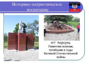Историко-патриотическое воспитание пгт Корсунь Памятник воинам, погибшим в го