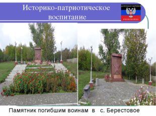 Историко-патриотическое воспитание Памятник погибшим воинам в с. Берестовое