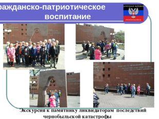 Гражданско-патриотическое воспитание Экскурсия к памятнику ликвидаторам после
