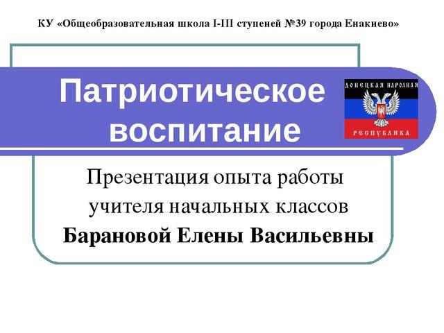 Патриотическое воспитание КУ «Общеобразовательная школа I-III ступеней №39 г...