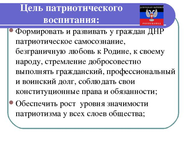 Цель патриотического воспитания: Формировать и развивать у граждан ДНР патрио...
